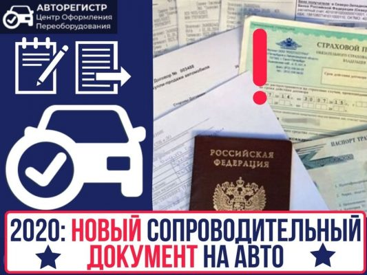 2020 - новый документ на авто